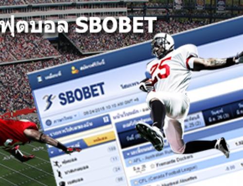 แทงอเมริกันฟุตบอล sbobet ยังไง?
