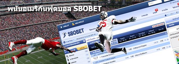แทงอเมริกันฟุตบอล sbobet