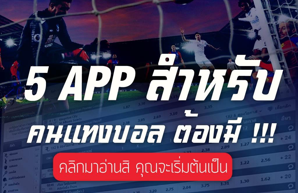 App แทงบอล