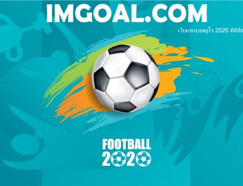 เว็บแทงบอลยูโร 2020 แจกโบนัสแรกเข้าทันที  ดีที่สุดในประเทศ