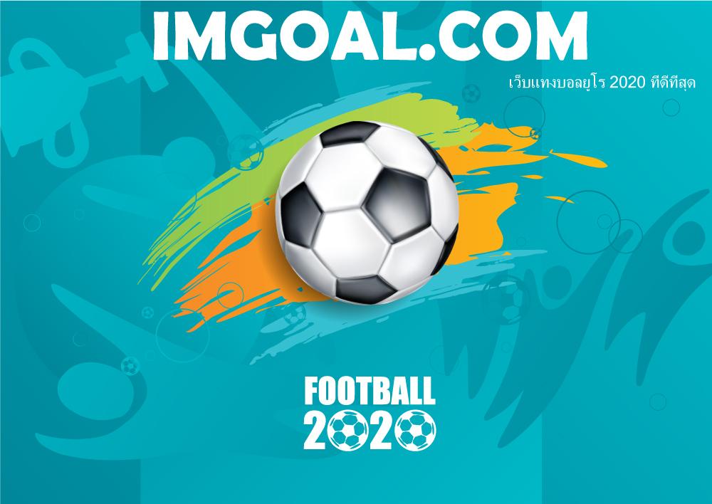 เว็บแทงบอลยูโร 2020